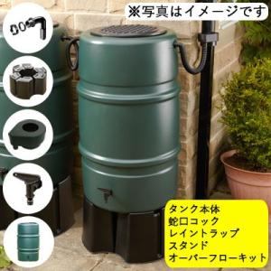 ハーコスター 雨水タンク 227リットル「レイントラップ(雨どい集水器)」「 専用スタンド」「オーバーフローキット」セット|sessuimura