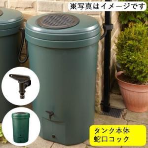 ハーコスター 雨水タンク マグナムバレル 350L (本体のみ)|sessuimura
