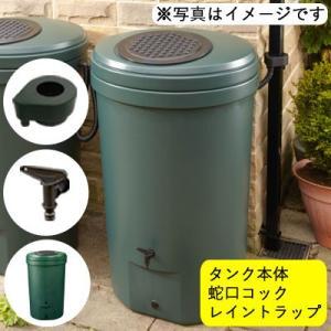 ハーコスター 雨水タンク マグナムバレル 350L (レイントラップセット)  雨水貯留タンク|sessuimura