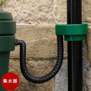 英国ハーコスター レイントラップ 集水器 取水器 diy雨水タンクに!|sessuimura
