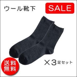 靴下 ウール靴下3足セット( FUKUPO) 冷えとり靴下 ...