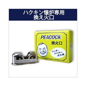 カイロの王様 ハクキカイロ(PEACOCK)交換火口|sessuimura