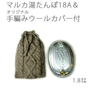手編みウール湯たんぽカバー(全2色)とマルカトタン湯たんぽ1...
