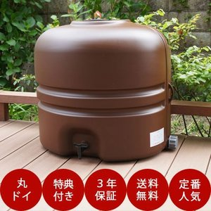 雨水タンク ホームダムミニ110L(限定色ブラウン・丸ドイ用) コダマ雨水タンク おしゃれ 家庭用 小型 雨水貯留タンク|sessuimura