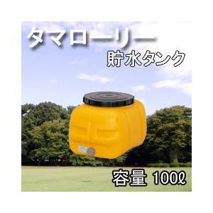 コダマ樹脂タマローリータンク LT-100 ECO|sessuimura