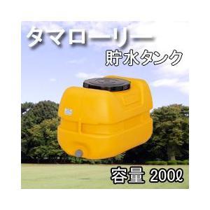 タマローリータンクLT-200 ECO|sessuimura