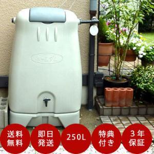 ホームダム 250リットル(RWT-250)雨水タンク おしゃれ【グレー】 雨水タンク 補助金 雨水...