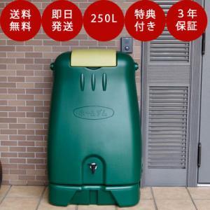 ホームダム 250リットル(RWT-250)雨水タンク おしゃれ【グリーン】 雨水タンク 補助金 雨...