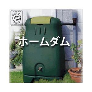 【送料無料・代引手数料無料】雨水タンク(雨水貯留槽)「コダマ樹脂ホームダム250リットル(RWT-250)グリーン・アダプターセット」|sessuimura