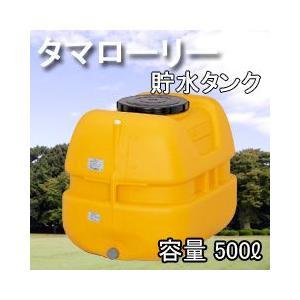 コダマ樹脂タマローリータンク LT-500 ECO|sessuimura