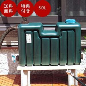 ミツギロン製 雨水タンク 50L 薄型雨水タンク 雨水貯留タンク