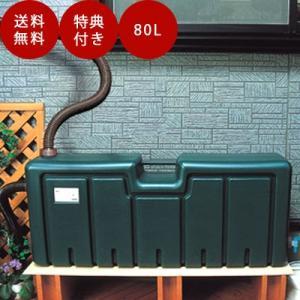 ミツギロン雨水タンク(容量80L)|sessuimura