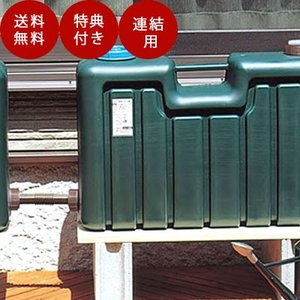 ミツギロン 雨水タンク50L(連結用) 雨水貯留タンク 薄型