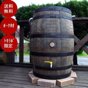 雨水タンク(雨水貯留槽) ウイスキー樽 「アクアヴィテ・ホワイトオーク180リットル」 雨水貯留タン...