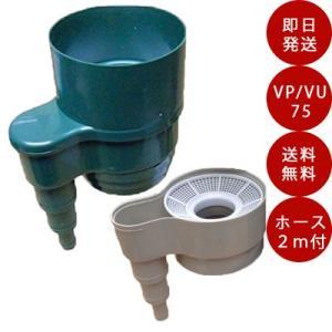 雨水コレクターMyHome Lite(マイホームライト) VP/VU75専用 (ホース2m付属) sessuimura