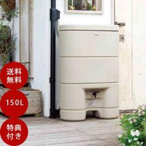 雨水タンク「レインセラー150」  雨水貯留タンク
