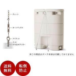雨水貯留タンク用「本体固定セット」(レインセラー・雨ためま専科・ホームダムミニ110L対応)|sessuimura