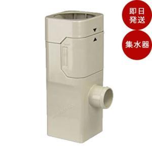 「マルトラップ」の丸一オリジナル集水器|sessuimura