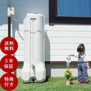 雨水タンク 「アクアタワー 200L」|sessuimura