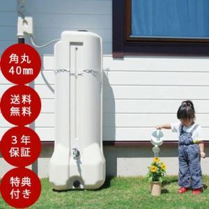 雨水タンク 「アクアタワー 200L」【角丸40mmアダプター付き】|sessuimura