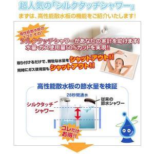 アラミック シルクタッチシャワー (ホワイト) STWT-24N|sessuimura|03