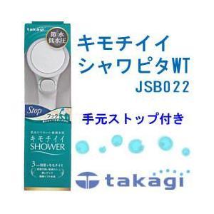 タカギ シャワーヘッド キモチイイシャワピタWTフック節水・低水圧タイプJSB022 手元止水 節水 水圧強い|sessuimura