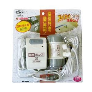タカギ 節水ポンプ20自動停止型|sessuimura