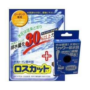 「ロスカット」トイレ用+シャワー用セット sessuimura