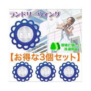 【ランドリーウィング】お得な3個セット|sessuimura