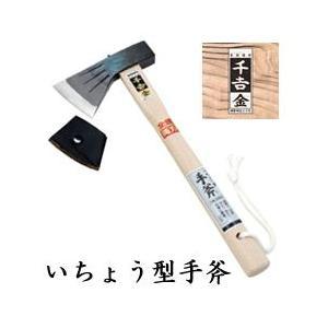 【薪割り 斧】【日本製】千吉金 いちょう型手斧 全銅 【品番:4977292603805】|sessuimura