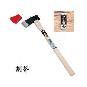 【薪割り 斧】【日本製】千吉金 割斧【品番:4977292601863】|sessuimura