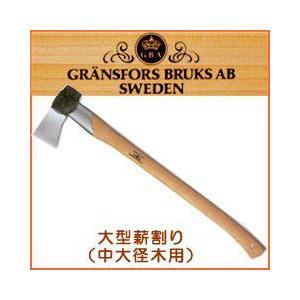 【送料無料】薪割り 斧 グレンスフォシュ 斧 大型薪割り(中大径木用)[品番:442]|sessuimura