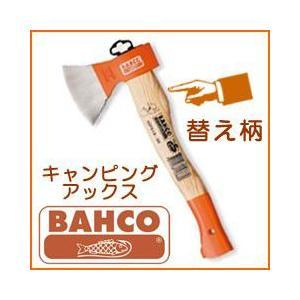 バーコ キャンピングアックス【替え柄】 [品番:SN360H]|sessuimura