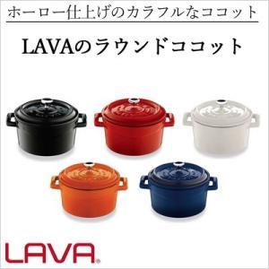 LAVA ラウンドココット 14cm ホーロー 両手鍋 鍋 なべ 調理器具 キッチン用品 おしゃれ かわいい 薪ストーブ|sessuimura