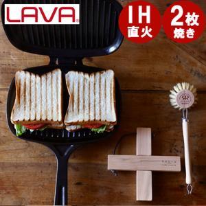 LAVA ラヴァ ホットサンドメーカー トースター 62523 耳まで美味しい  薪ストーブ キャンプ 鋳物 直火 IH対応 料理  グリル フライパン ソロキャンプ|sessuimura