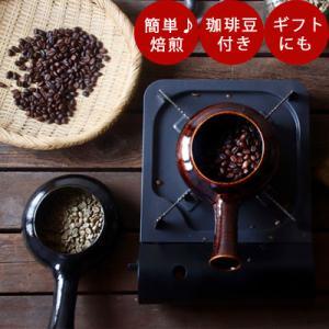 \コーヒー豆プレゼント/珈琲焙煎機 こだわりの焙烙 ほうろく AUNN/あうん ハンドロースター 煎...