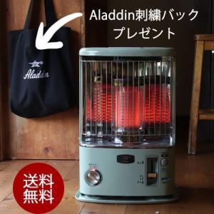 【北海道送料無料】アラジンストーブ タイマー付き石油ストーブ[品番:CAP-U288G]今ならもれな...
