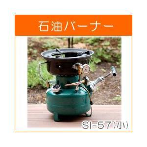 アウトドアコンロ オムニ石油バーナーSI-57(小)
