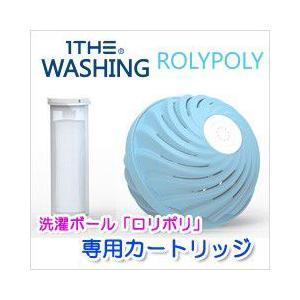 洗濯ボール ロリポリ専用アロマカートリッジ|sessuimura