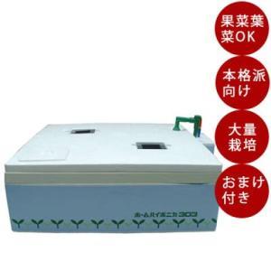 【水耕栽培キット】  ホームハイポニカ 303 おまけ付き 果菜・葉菜両用 冬は葉菜の栽培がオススメ|sessuimura