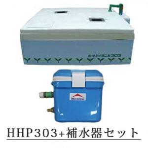 【水耕栽培キット】  ホームハイポニカ303 補水器セット おまけ付き 本格的に栽培したい方向け|sessuimura