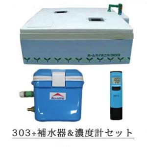 【水耕栽培キット】 ホームハイポニカ303 補水器+濃度計セット  おまけ付き 本格的に栽培がしたい方向け|sessuimura