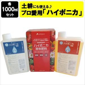 ハイポニカ液体肥料1000mlセット(A液・B液/各1000ml)  液肥 水耕栽培 土耕栽培|sessuimura