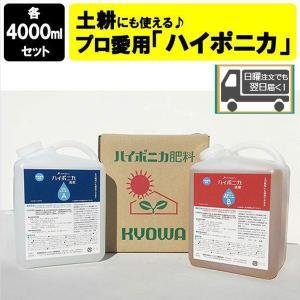 ハイポニカ液体肥料4000mlセット(A液・B液/各4000ml)  液肥 水耕栽培 土耕栽培|sessuimura