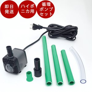ホームハイポニカ用循環ポンプ(ホームハイポニカ601・303・501用)
