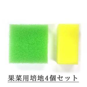 果菜用培地4個セット(ホームハイポニカ303・601用)|sessuimura