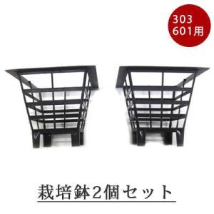 栽培鉢2個セット(ホームハイポニカ303・601用)