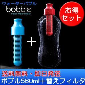 ボブルボトル 携帯型浄水器bobbleボブル フィルター付ウォーターボトル 560ml sessuimura