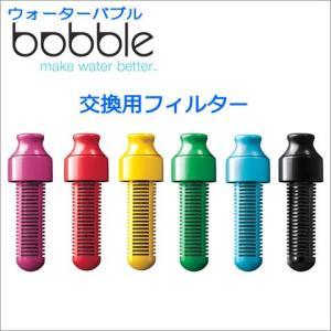 ボブルボトル携帯型浄水器bobbleボブルウォーターボトル 交換用フィルター sessuimura