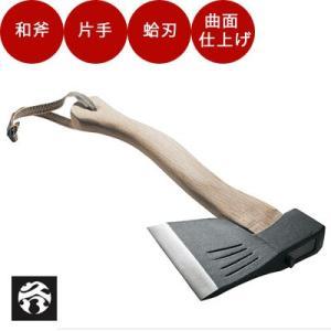 薪割り 斧 <和斧>越乃火匠 久八 曲がり柄馬斧 [品番:KK-ONB]|sessuimura